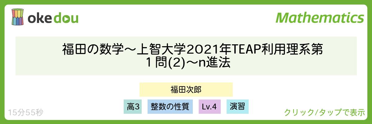 福田の数学〜上智大学2021年TEAP利用理系第1問(2)〜n進法