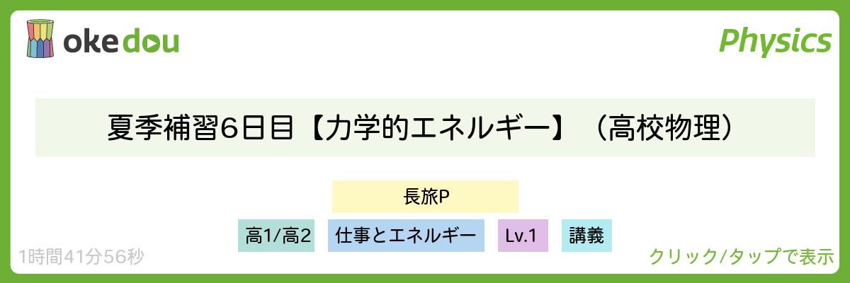 夏季補習6日目【力学的エネルギー】(高校物理)