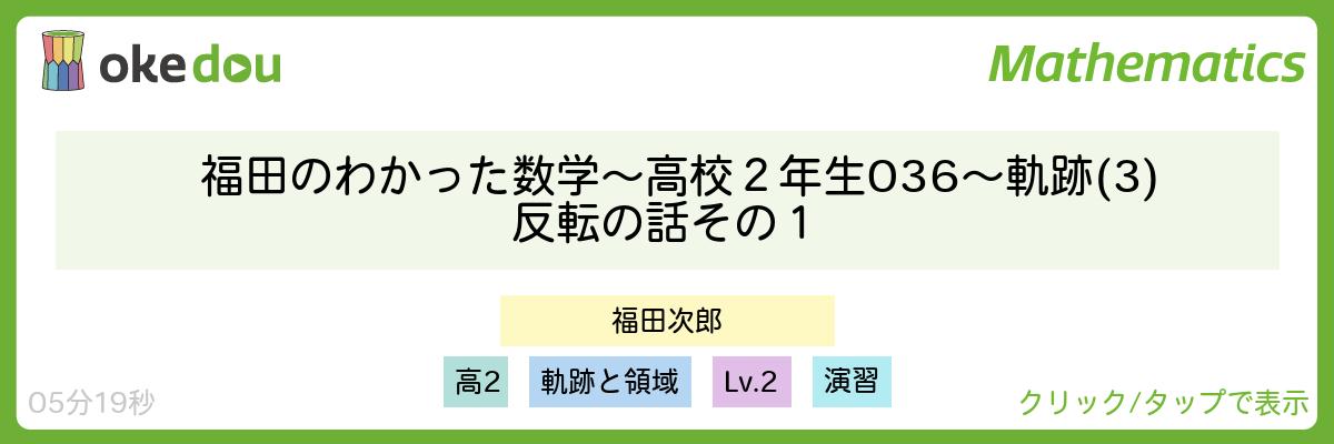 福田のわかった数学〜高校2年生036〜軌跡(3)反転の話その1