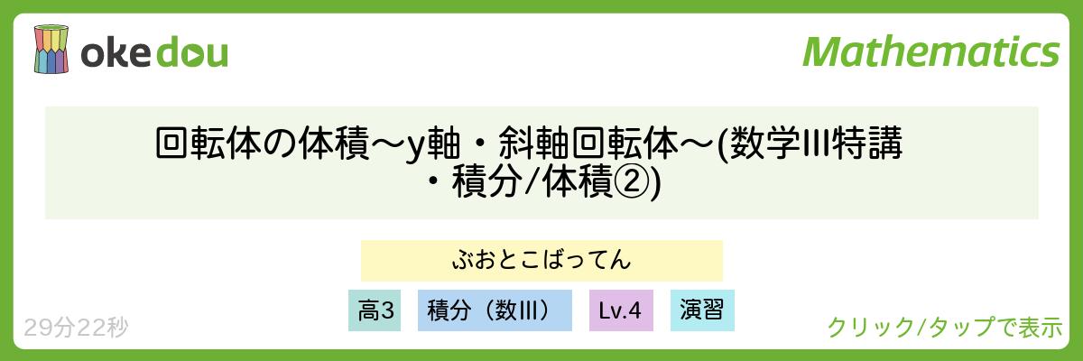 回転体の体積 〜y軸・斜軸回転体〜 (数学III特講・積分/体積②)