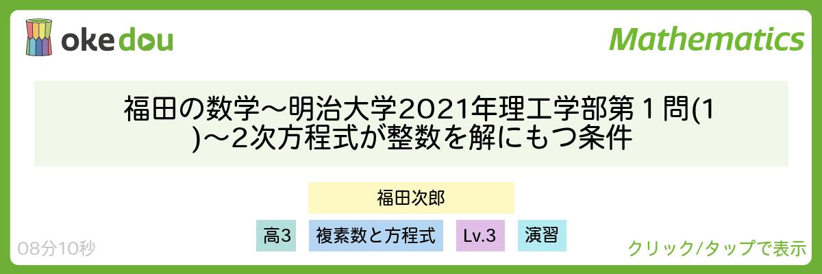 福田の数学〜明治大学2021年理工学部第1問(1)〜2次方程式が整数を解にもつ条件
