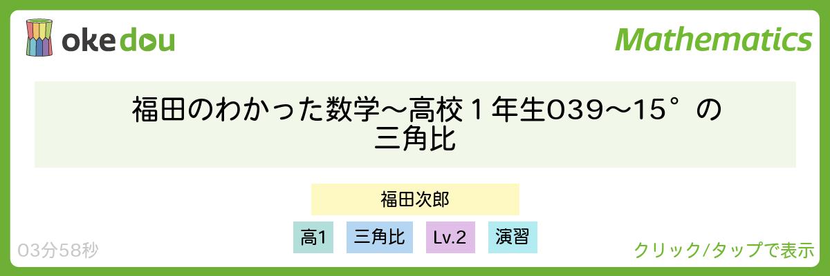 福田のわかった数学〜高校1年生039〜15°の三角比