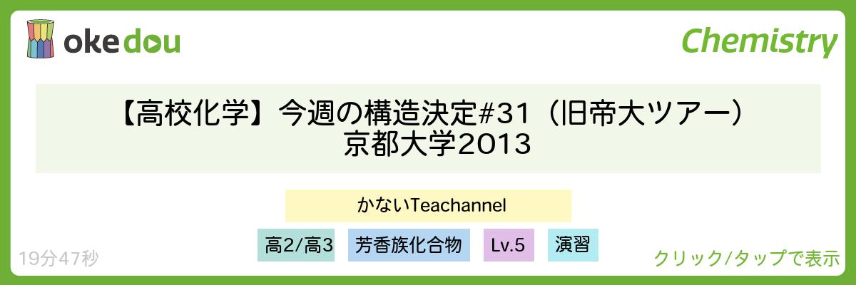 【高校化学】今週の構造決定#31(旧帝大ツアー)京都大学2013