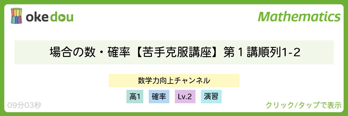 場合の数・確率【苦手克服講座】第1講順列1 - 2