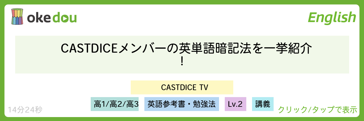 CASTDICEメンバーの英単語暗記法を一挙紹介!