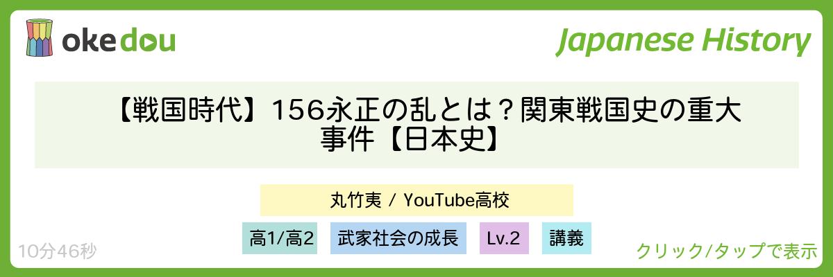 【戦国時代】156 永正の乱とは?関東戦国史の重大事件【日本史】