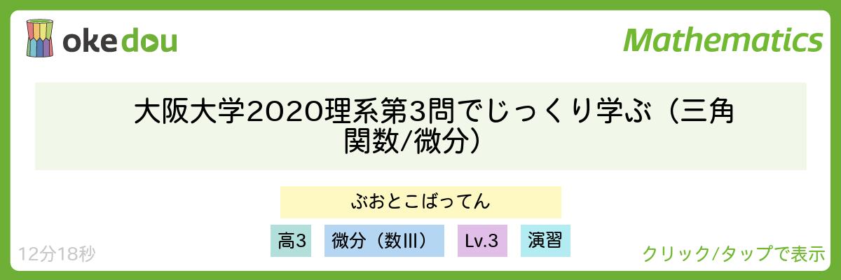 大阪大学2020理系第3問でじっくり学ぶ(三角関数/微分)