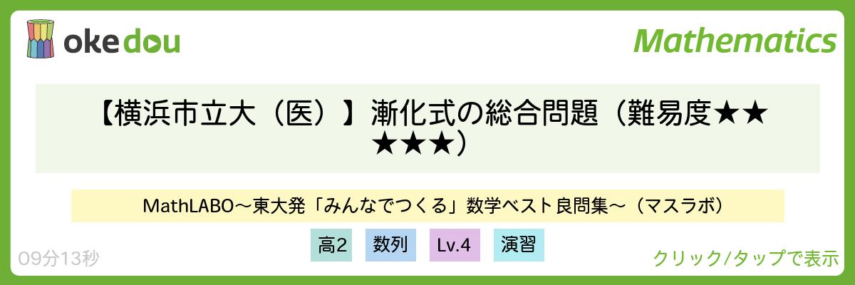 【横浜市立大(医)】漸化式の総合問題(難易度★★★★★)