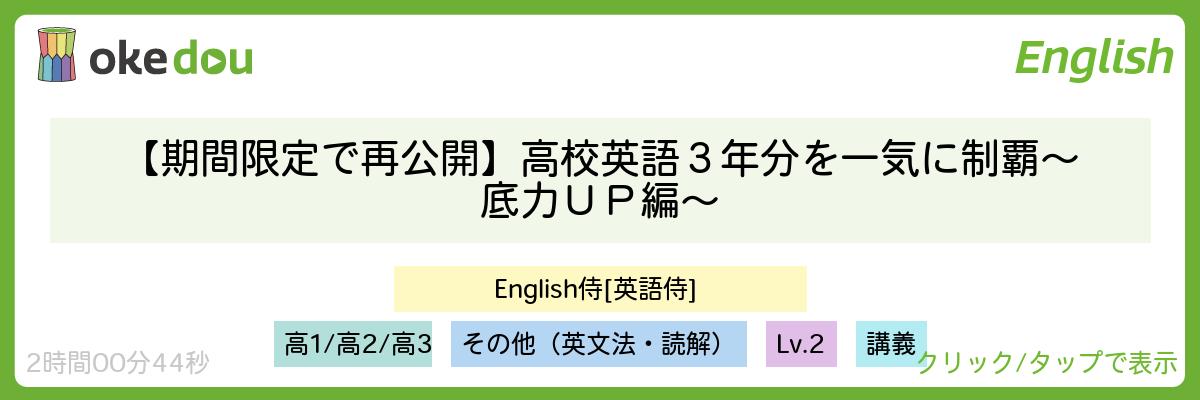 【期間限定で再公開】高校英語3年分を一気に制覇 ~底力UP編~