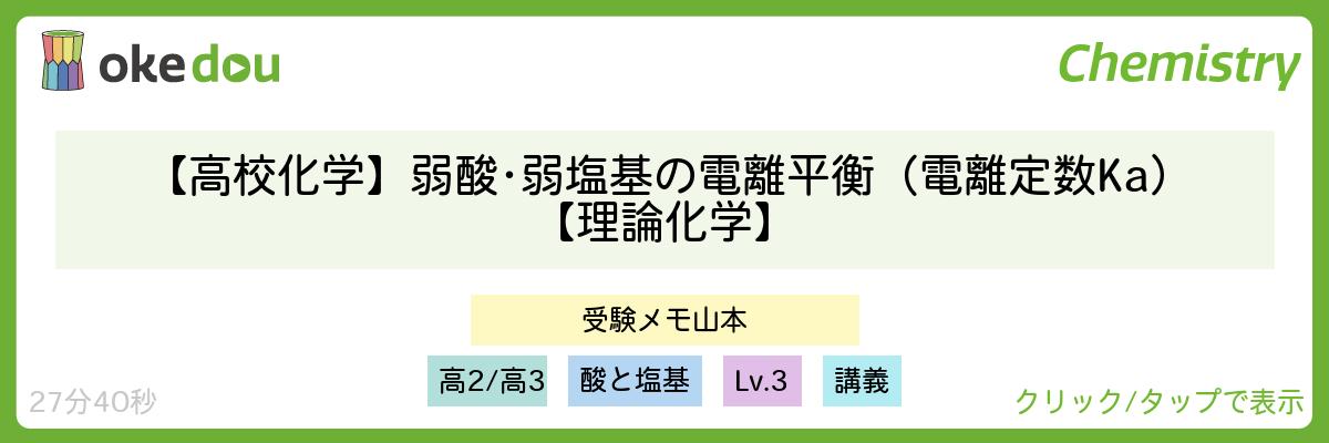 【高校化学】弱酸・弱塩基の電離平衡(電離定数Ka)【理論化学】