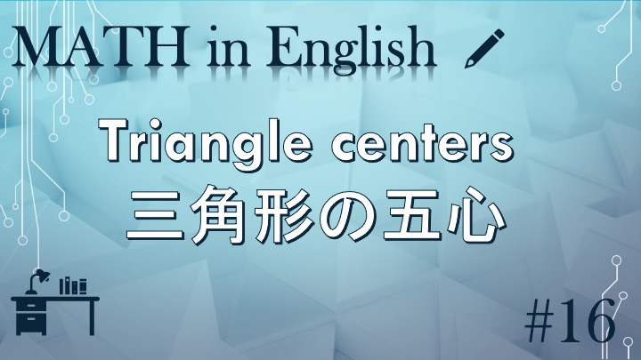 Triangle centers 三角形の五心 ~MATH in English 16~