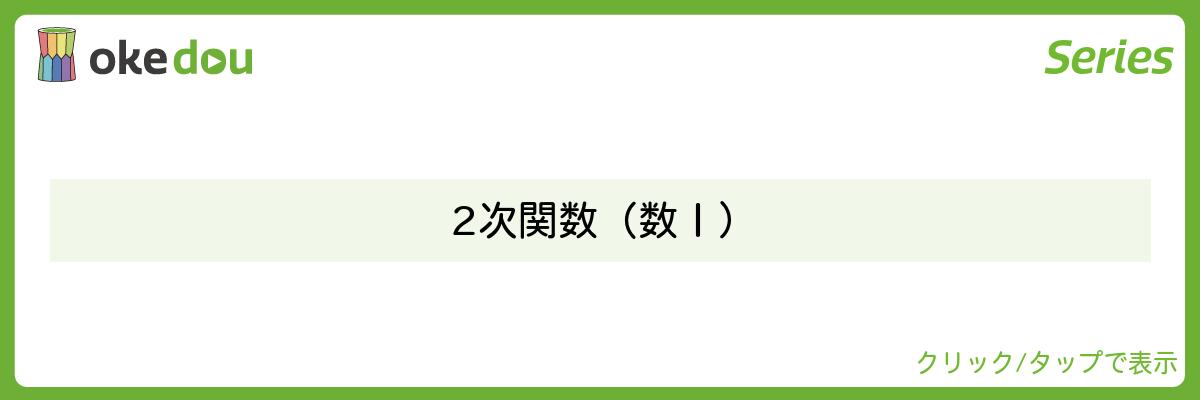 2次関数(数Ⅰ)