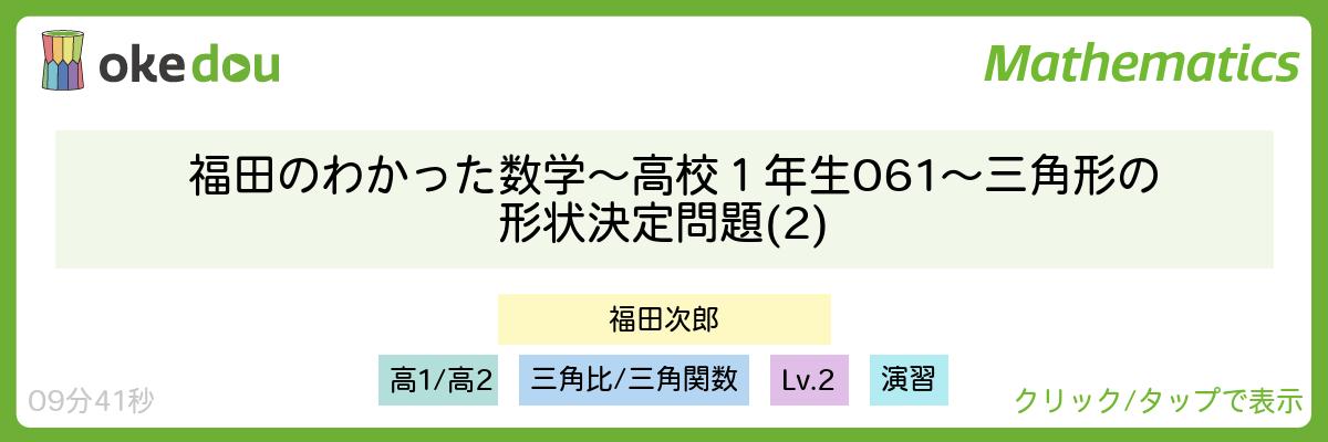 福田のわかった数学〜高校1年生061〜三角形の形状決定問題(2)