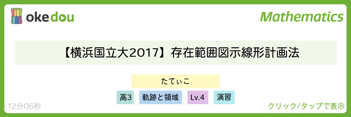 【横浜国立大2017】存在範囲図示 線形計画法
