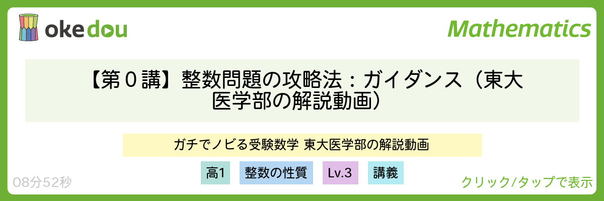 【第0講】整数問題の攻略法:ガイダンス(東大医学部の解説動画)