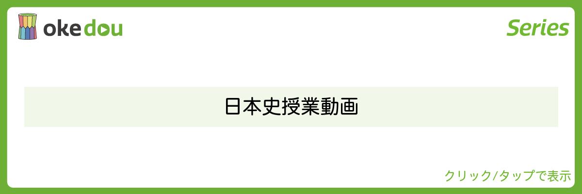 日本史授業動画