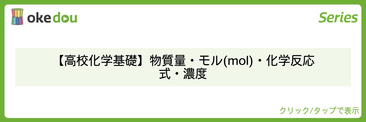 【高校化学基礎】物質量・モル(mol)・化学反応式・濃度