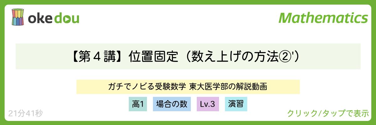 【第4講】位置固定(数え上げの方法②')