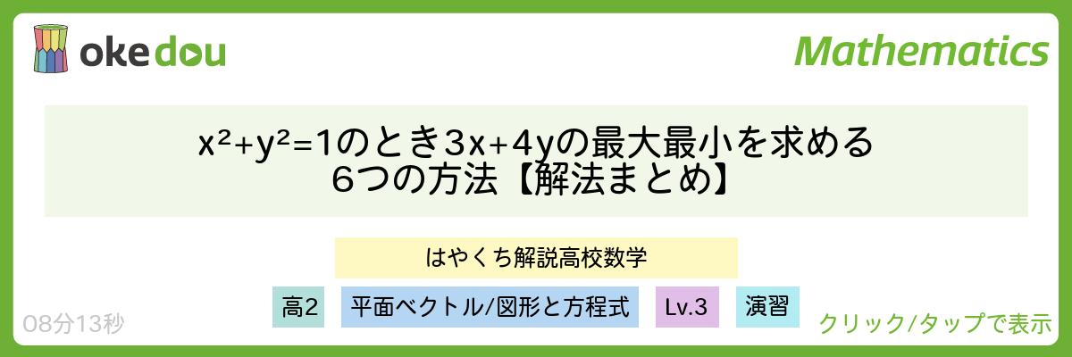 x²+y²=1のとき3x+4yの最大最小を求める6つの方法【解法まとめ】
