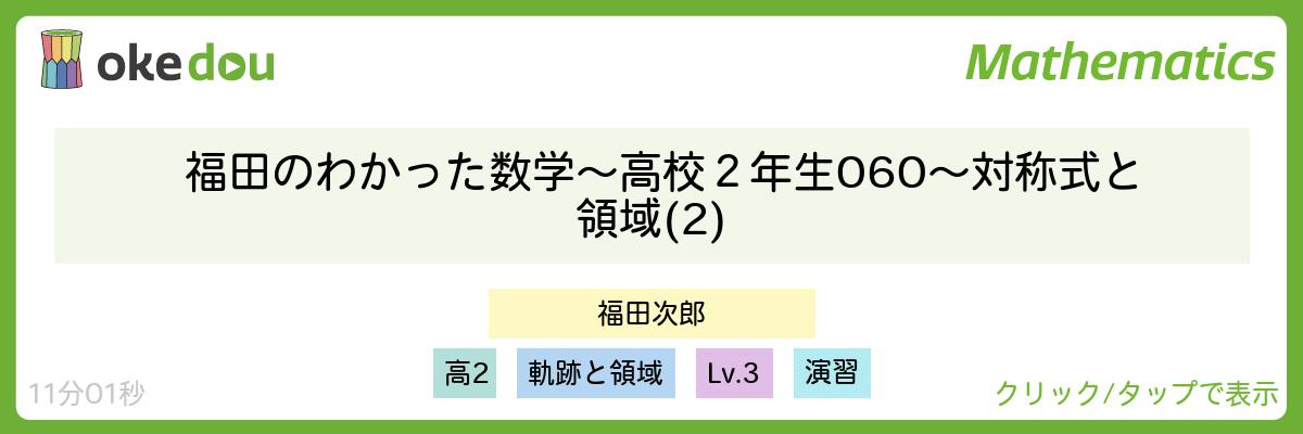 福田のわかった数学〜高校2年生060〜対称式と領域(2)