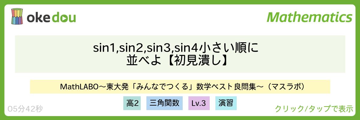 sin1,sin2,sin3,sin4 小さい順に並べよ【初見潰し】