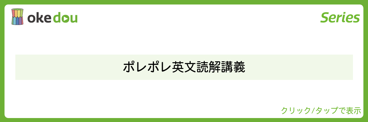 ポレポレ英文読解講義