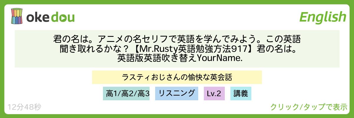君の名は。アニメの名セリフで英語を学んでみよう。この英語聞き取れるかな?【Mr.Rusty 英語勉強方法 917】 君の名は。英語版 英語吹き替え Your Name.