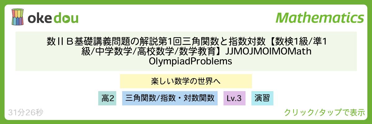 数ⅡB基礎 講義問題の解説 第1回 三角関数と指数対数【数検1級/準1級/中学数学/高校数学/数学教育】JJMO JMO IMO Math Olympiad Problems