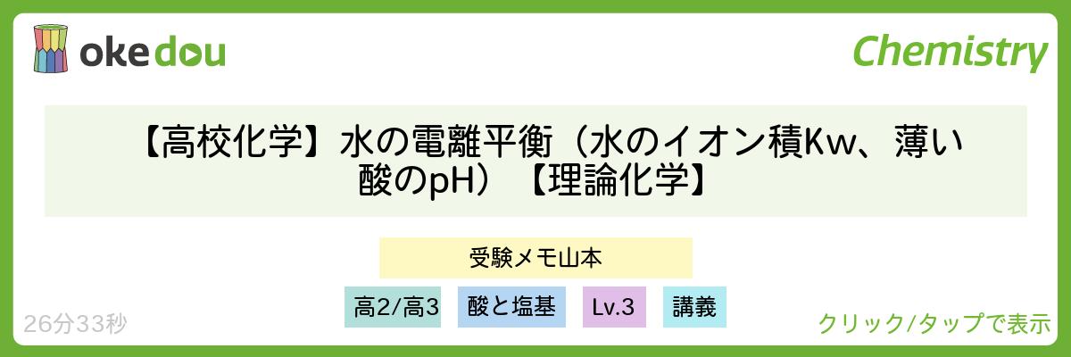 【高校化学】水の電離平衡(水のイオン積Kw、薄い酸のpH)【理論化学】