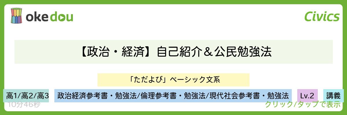 【政治・経済】自己紹介&公民勉強法