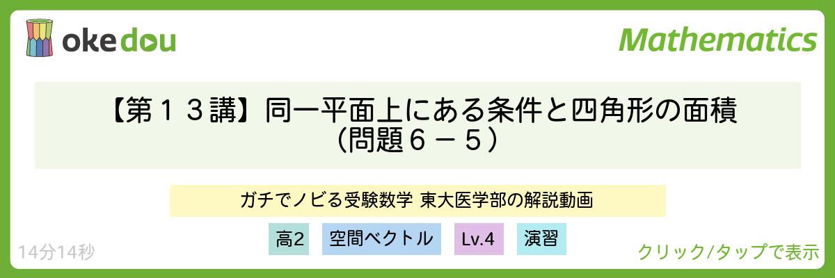 【第13講】同一平面上にある条件と四角形の面積(問題6-5)