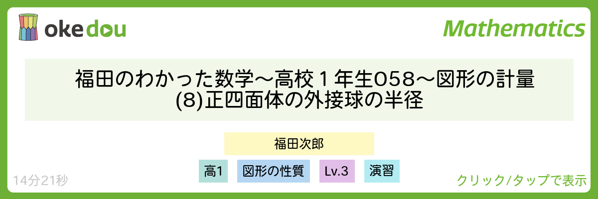 福田のわかった数学〜高校1年生058〜図形の計量(8)正四面体の外接球の半径