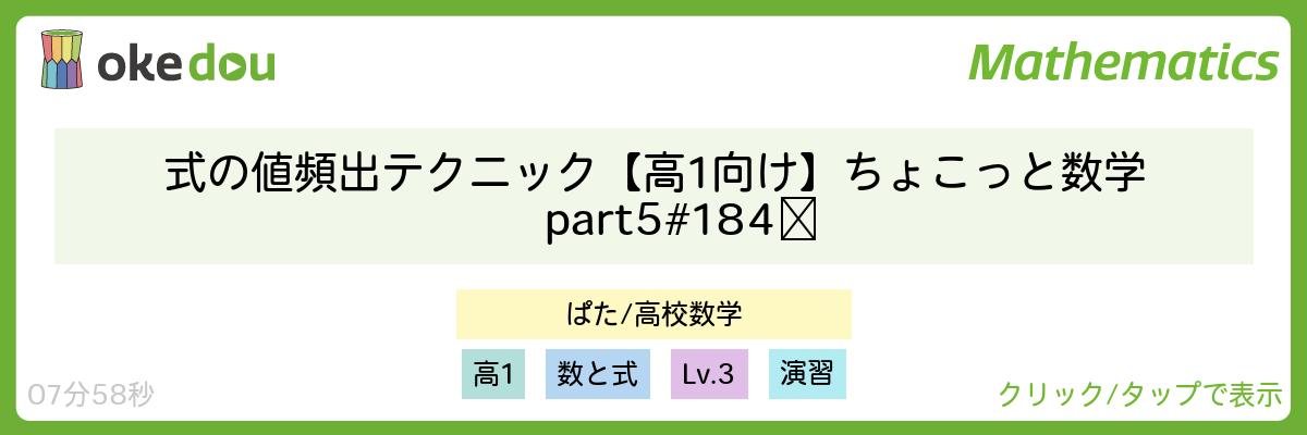 式の値 頻出テクニック 【高1向け】 ちょこっと数学 part5 #184