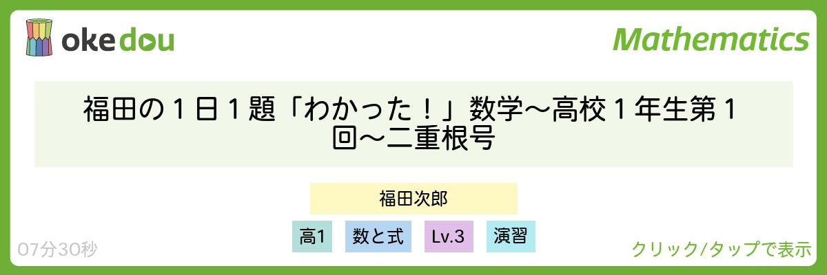 福田の1日1題「わかった!」数学〜高校1年生第1回〜二重根号