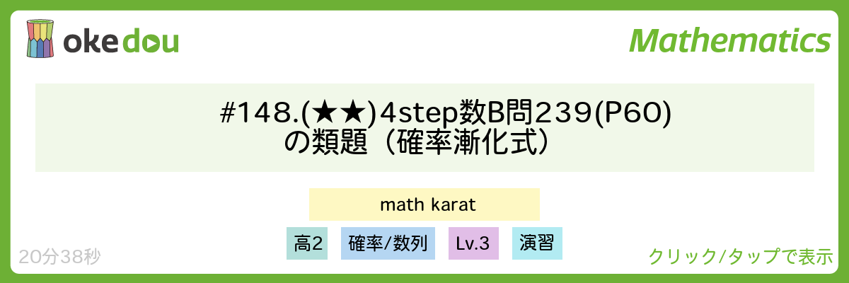 # 148. (★★) 4step 数B 問239 (P60)の類題(確率漸化式)