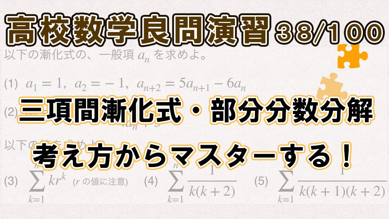 三項間漸化式の解き方が、理由からスッキリわかる解説動画!解説ノート付き!