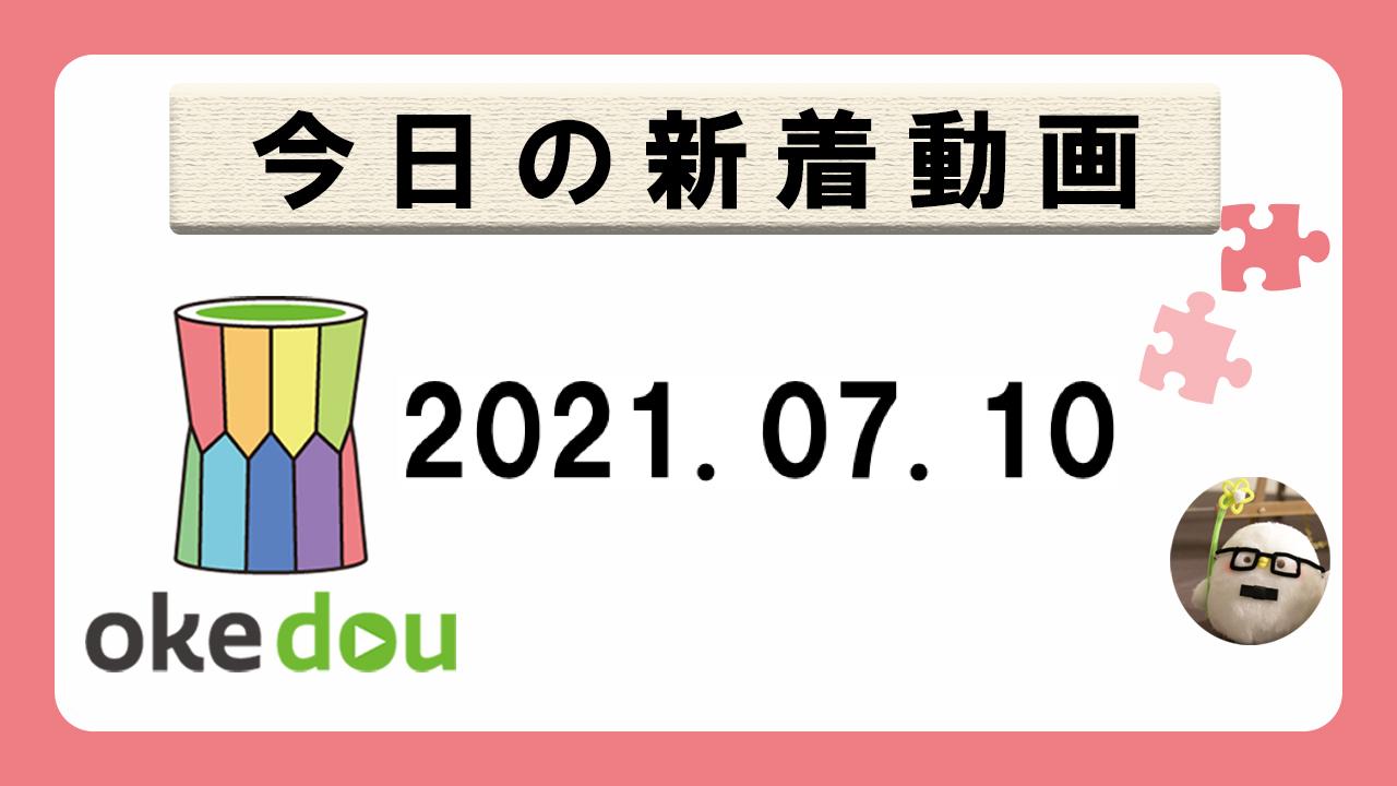今日の新着 YouTube 授業動画(7月10日 okedou)