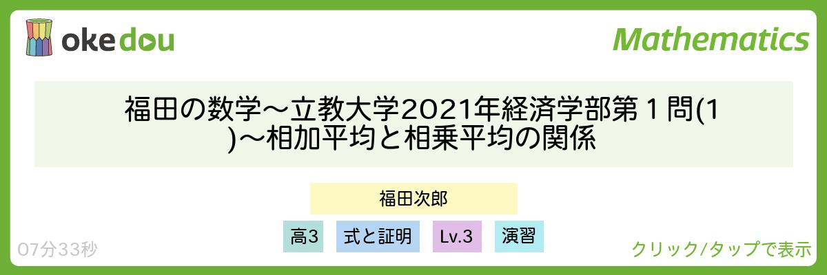 福田の数学〜立教大学2021年経済学部第1問(1)〜相加平均と相乗平均の関係