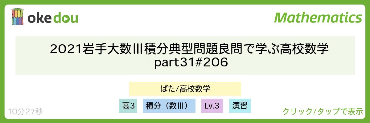 2021 岩手大 数Ⅲ積分 典型問題 良問で学ぶ高校数学part31 #206