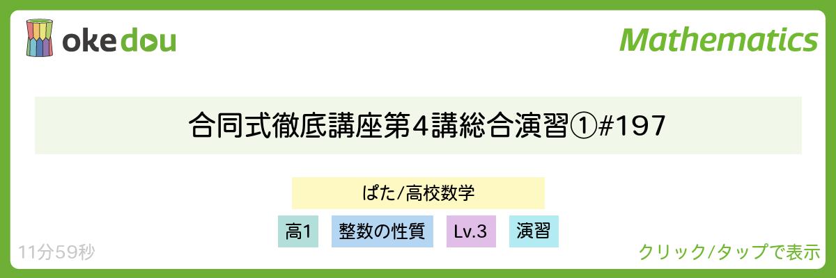 合同式徹底講座 第4講 総合演習① #197