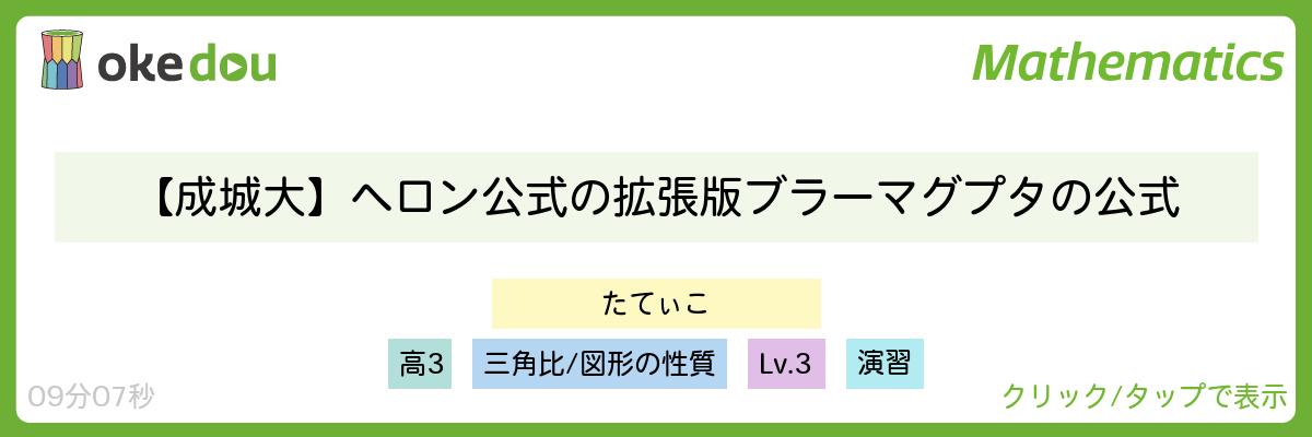 【成城大】ヘロン公式の拡張版 ブラーマグプタの公式