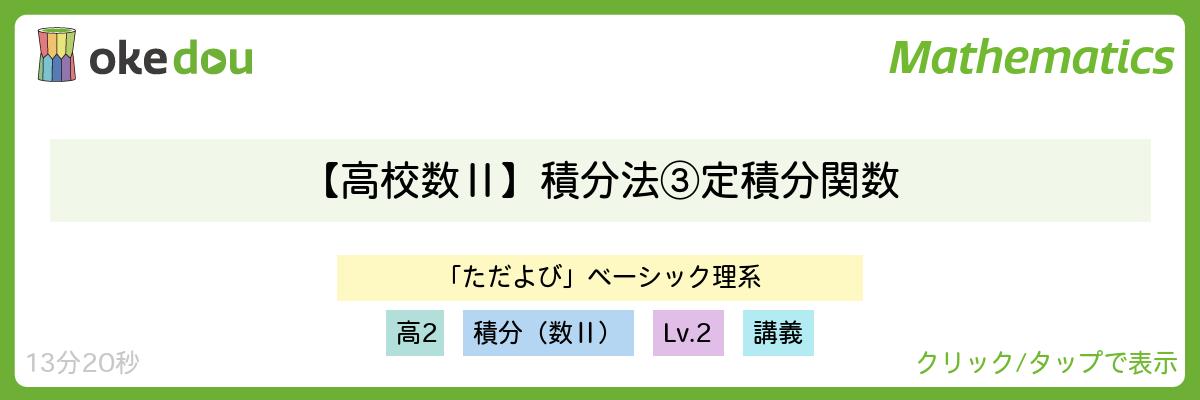 【高校数Ⅱ】積分法③ 定積分関数
