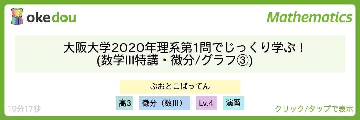 大阪大学2020年理系第1問でじっくり学ぶ! (数学III特講・微分/グラフ③)