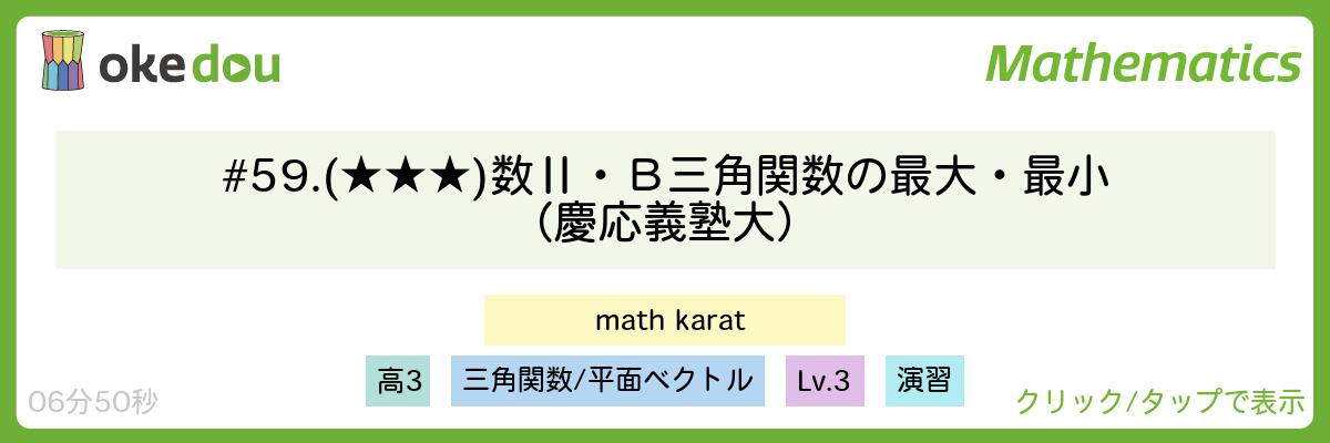 # 59. (★★★) 数Ⅱ・B 三角関数の最大・最小(慶応義塾大)