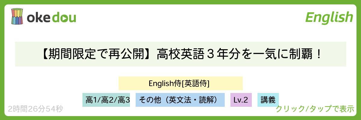 【期間限定で再公開】高校英語3年分を一気に制覇!