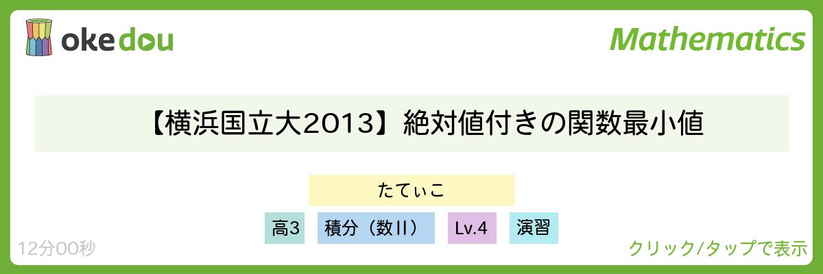 【横浜国立大2013】絶対値付きの関数 最小値