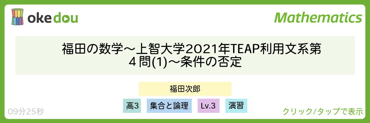福田の数学〜上智大学2021年TEAP利用文系第4問(1)〜条件の否定