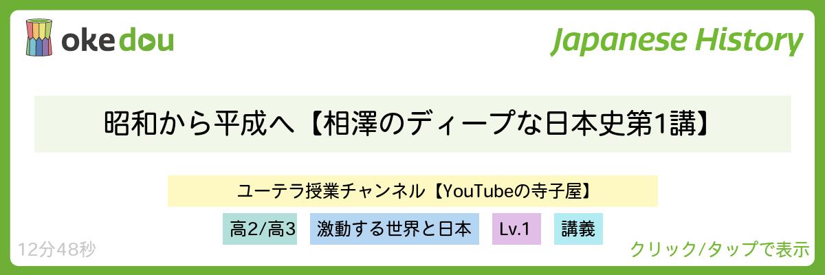 昭和から平成へ【相澤のディープな日本史第1講】