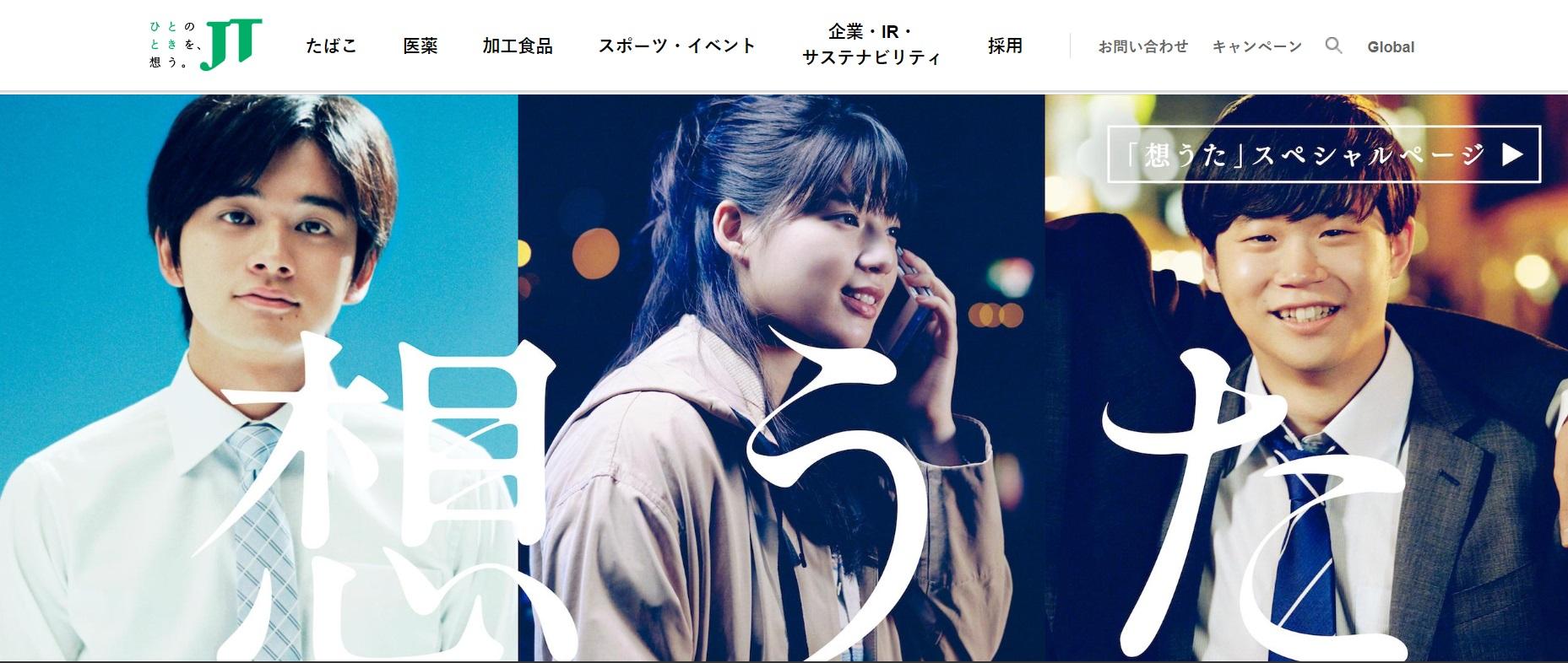 ケース③海外クロスボーダーM&Aを成功に導いた日本たばこ産業株式会社のM&A戦略と成功のポイント
