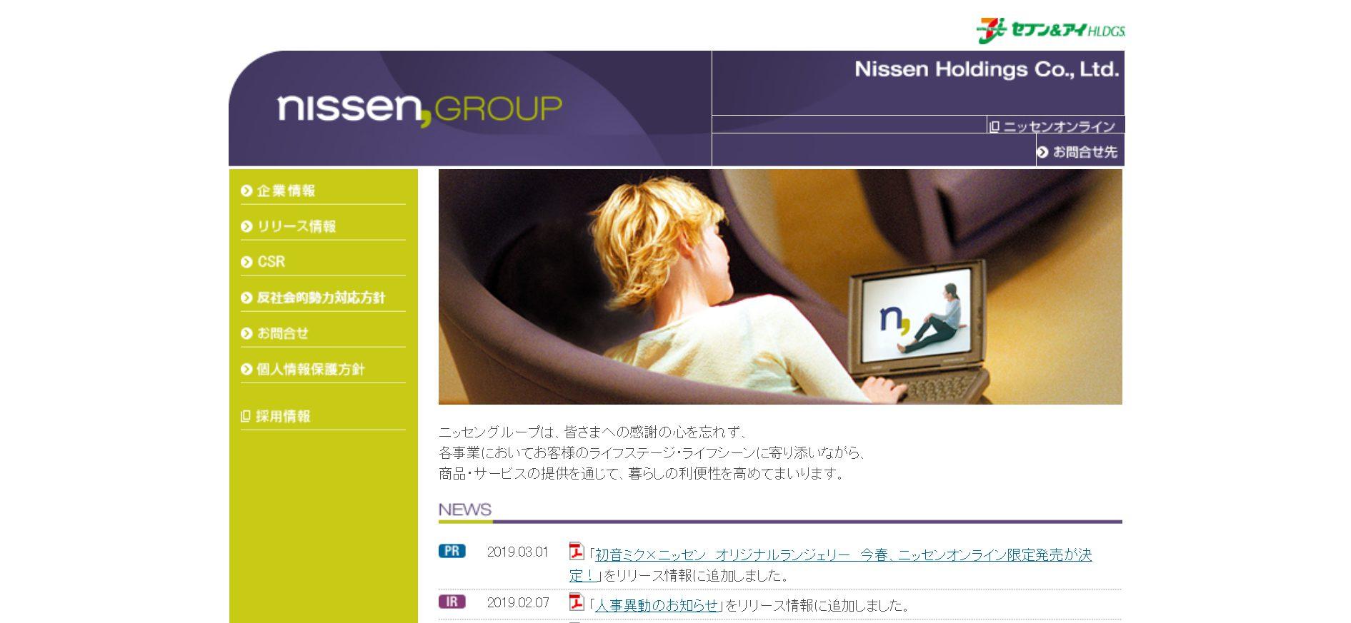 2.株式会社ニッセンによる株式会社マロンスタイルの子会社化
